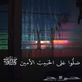 صلوا على نبينا محمد عليه الصلاة و السلام
