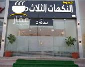 محل للتقبيل في حي السويدي في الرياض