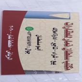 اراضي مخطط ضاحية نمار 3020 للبيع والشراء