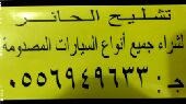 الرياض لشراء جميع السيارات المصدومه والمعطله