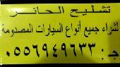 الرياض - مصدومه اوعطلانه