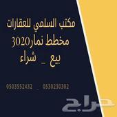 نمار3020 ( البيع والشراء والتسويق العقاري )