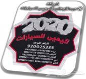 اليحيى حوض دفلك 8 ريشة جنط حديد خط جديد 2020
