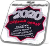 اليحيى جرانفيا فل ديزل 2.8 لتر رادار جلد 2020