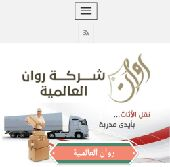 شركة نقل عفش وآلآثآث بآلطآيف