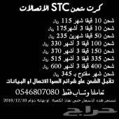 50 قيقا STC شهرين 235 ريال 0546807080