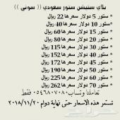 ستور سعودي 30 دولار 115 ريال 0546807080