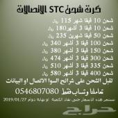 باقات شحن نت STC باقل الاسعار 0546807080