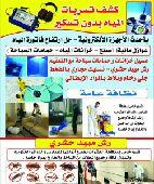 شركة كشف تسربات المياتنظيف عزل خزانات رش مبيد