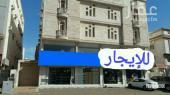 محل للايجار في حي المنار في جده