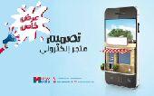 متجر الكتروني بلوحة تحكم عربية فقط ب 599 ريال