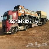 لوبد للنقل الثقيل في القصيم 0554042827
