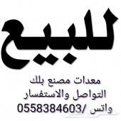 للبيع معدات مصنع بلك في الرياض