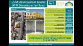 محل للايجار في حي مدينة العمال في الخبر