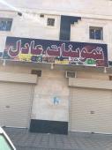 محل للتقبيل في حي وعيرة في المدينة
