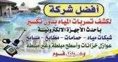 شركة كشف تسرب المياه.. اصلاح مشاكل الحمامات