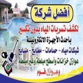 كشف تسربات المياه بالدمام 0569935780