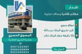 محل للايجار في حي اشبيلية في الرياض