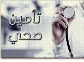 تامين طبي بأقل الأسعار وربط مباشر