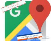 نشر في الخرائط قوقل ماب Google map