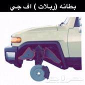 بطانه ( برادو - اف جي )