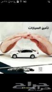خصم بنصف القيمة تامين سيارات و تامين طبي
