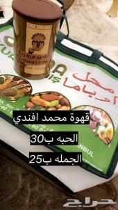 قهوه. محمد افندي رقم1