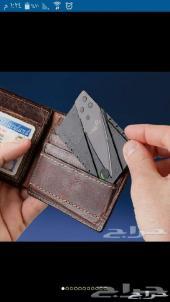 سكين على شكل بطاقة للحماية الشخصيه او الرحلات