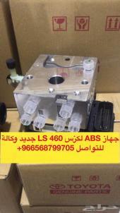 جهاز ABS لكزس LS 460 جديد وكالة