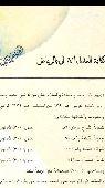 ارضين منح شرق الرياض طريق رماح
