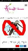 شركة نقل عفش بالرياض شركةمكافحة حشرات بالرياض