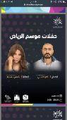 تذاكر حفلة تامر حسني و نانسي عجرم