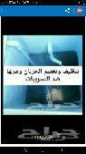 تنظيف الخزانات وعزل رش الحشرات ونظافة الشقق و