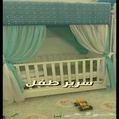 سرير طفل وسرير ام ودولاب