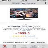 شاشه العاب ال جي 2k 144hz