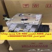 جهاز  منظم فرامل ABS لكزس LS 460