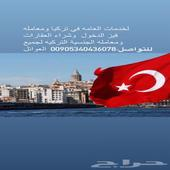 خدمات عامه في تركيا داخلها وخارجها