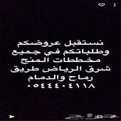 للبيع في مخطط 3441 منح شرق الرياض طريق رماح