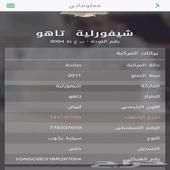 تاهو 2011سعودي