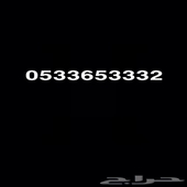 رقم سواء مميز