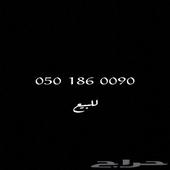 الرقم