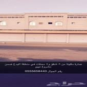 عمارة 8 شقق و4 محلات محافظة البدع