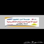 جده - مؤسسة أمل الخليج
