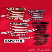 ديكورات الأبواب F01 - F02 - F10 - F30 - E70 - E71