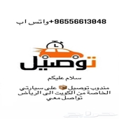 مندوب توصيل من الكويت للرياض  واوصل في الكويت لجميع المناطق