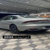 ازيرا 2022
