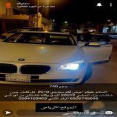 حايل الرياض