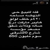 فله للبيع حي النهضه مساحه 420م