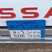 506 للوحه د ق س 506 نقل