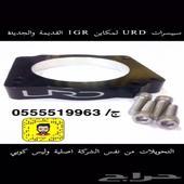 URD Throttle Body Adapter